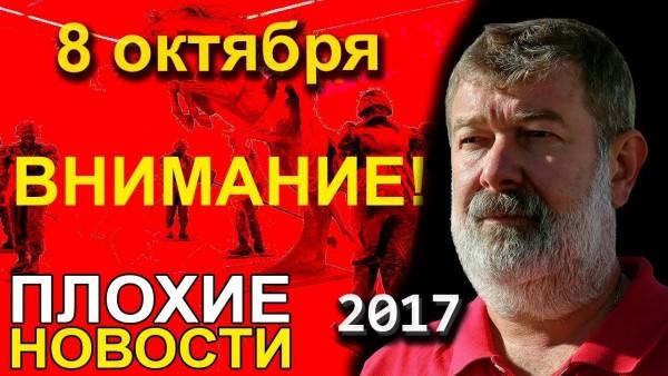 Плохие новости Вячеслав Мальцев