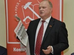 Программа партии КПРФ и новости о представителе