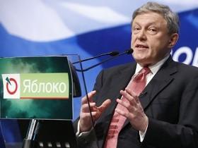 """Партия """"Яблоко"""" и её кандидат в президенты"""