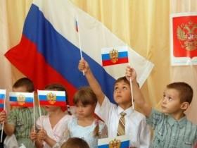 Все дети в России должны стать патриотами