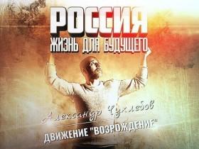 Чухлебов - кандидат в президенты