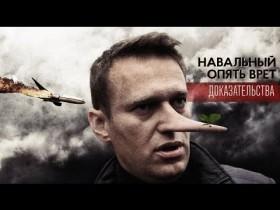Все митинги Навального - это фальш