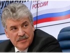 Грудинин за спасение страны и против политики Единой России