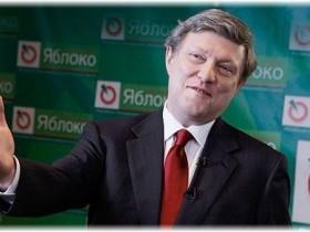 Явлинский прошёл регистрацию в ЦИК