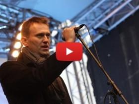 Алексей Навальный видео