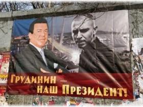 Плакаты с фальшивой информацией во Владивостоке