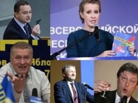 Предвыборные программы 2018 – самые необычные, радикальные, занимательные и смешные