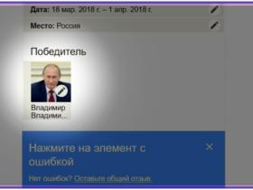 Досрочное мнение поисковика Google: Путин - победитель выборов