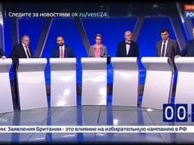 """""""Россия 24"""", дебаты 13 марта"""