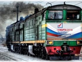 Соглашение ЦИК с РЖД: информирование о выборах