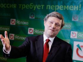 Явлинского выдвинут кандидатом от партии Яблоко