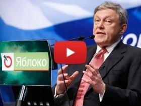 Григорий Явлинский видео