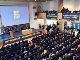 Съезд ЛДПР 2017 – кандидат Жириновский