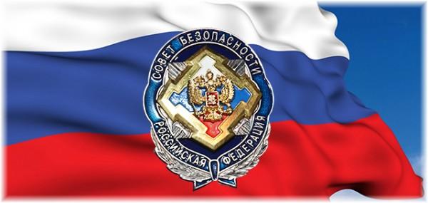 Атакам хакеров подвергнутся госресурсы, предупреждает Совбез